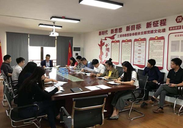三亚信投公司召开春节期间安全生产工作会议