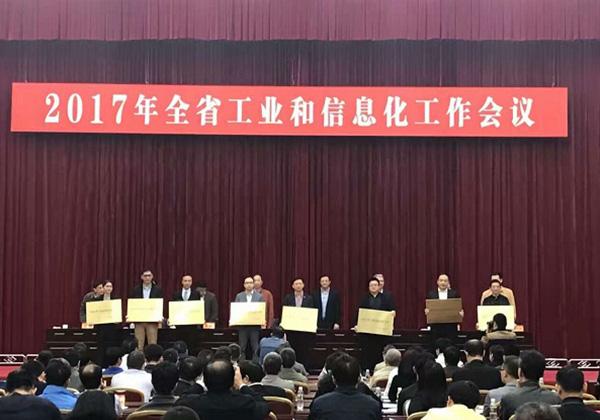 2017年海南省工业和信息化工作会议顺利召开,三亚云港园区获得海南省首批互联网众创空间授牌