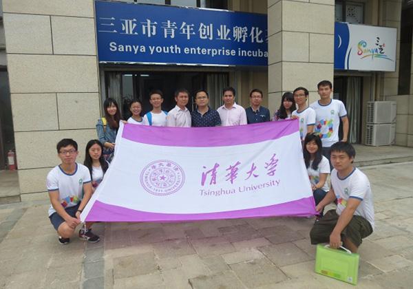 清华大学海南实践队到创业孵化基地(云港)参观学习