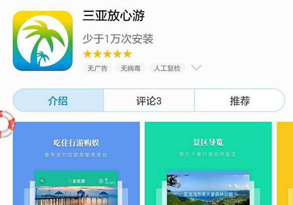 """三亚放心游APP联手三亚市旅游协会 打造""""放心""""旅游消费环境"""