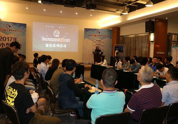 中小型企业管理讲座活动在云港园区举办