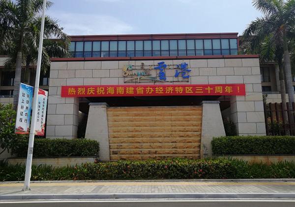 三亚信投营造庆祝建省办特区三十周年浓郁氛围