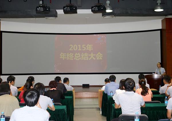 信投公司2015年年终总结暨表彰大会隆重举行