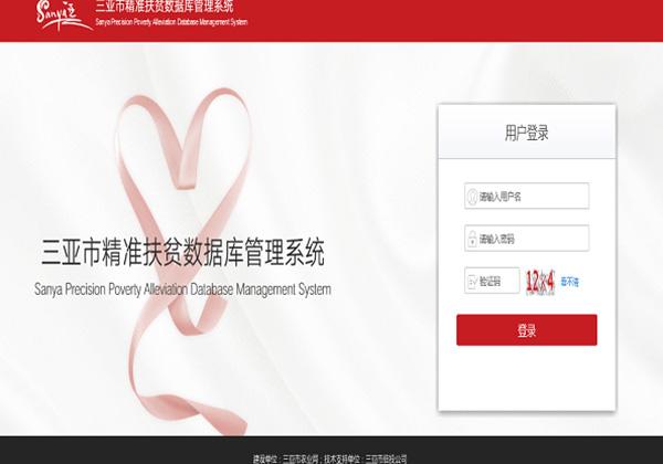 三亚市精准扶贫数据库管理系统上线运行,助力市扶贫办超额完成年度脱贫计划