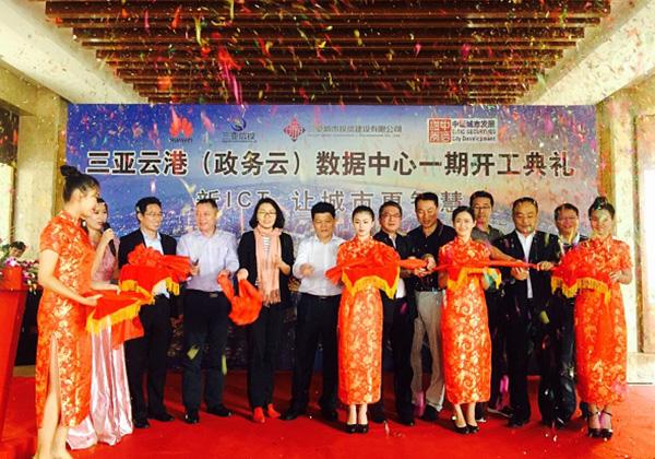 三亚云港(政务云)数据中心一期正式开建 将投十亿元与市政府共促三亚智慧城市建设