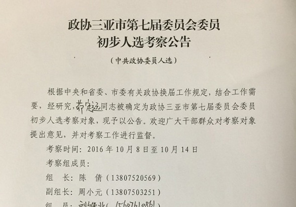 政协三亚市第七届委员会委员初步人选考察公告