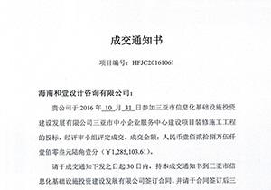 """关于""""三亚市中小企业公共服务平台建设项目装修工程""""的中标通知"""