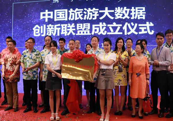 2017中国(海南)旅游大数据发展论坛顺利闭幕 旅游大数据助力三亚智慧旅游