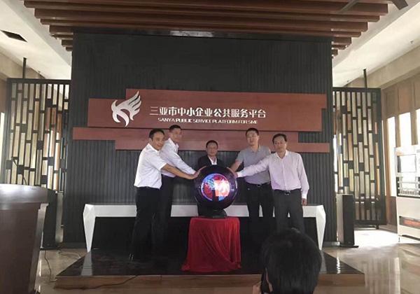三亚市中小企业公共服务平台正式启动,将为中小企业提供一站式服务