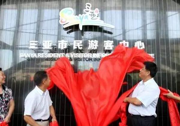 三亚市民游客中心国庆前夕正式运行