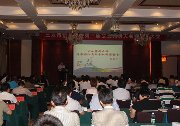 三亚市信息协会第一届会员代表大会暨成立大会隆重召开