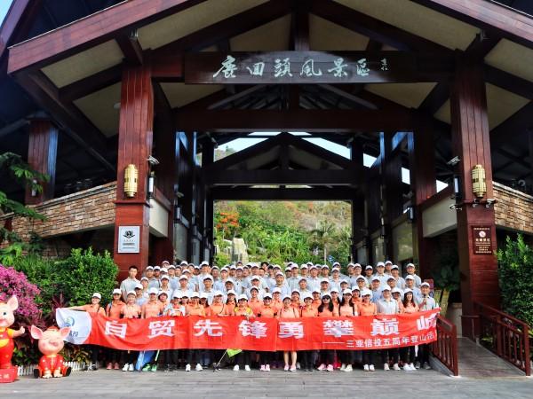 自贸先锋 勇攀巅峰 ——三亚信投公司举办五周年庆登山活动