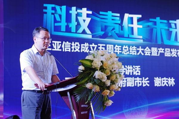 人民網-海南頻道:三亞信投公司發布智慧市場消費監管平臺等3款產品