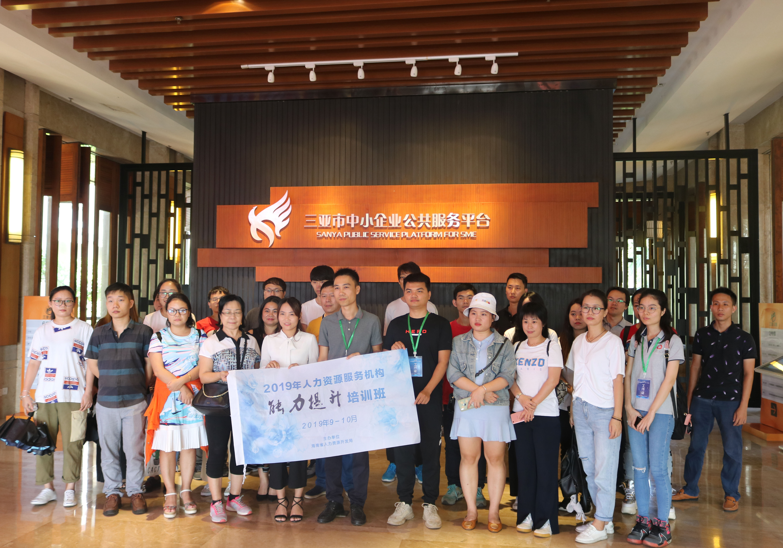 2019年海南人力资源服务机构能力提升班走进三亚云港互联网创业基地
