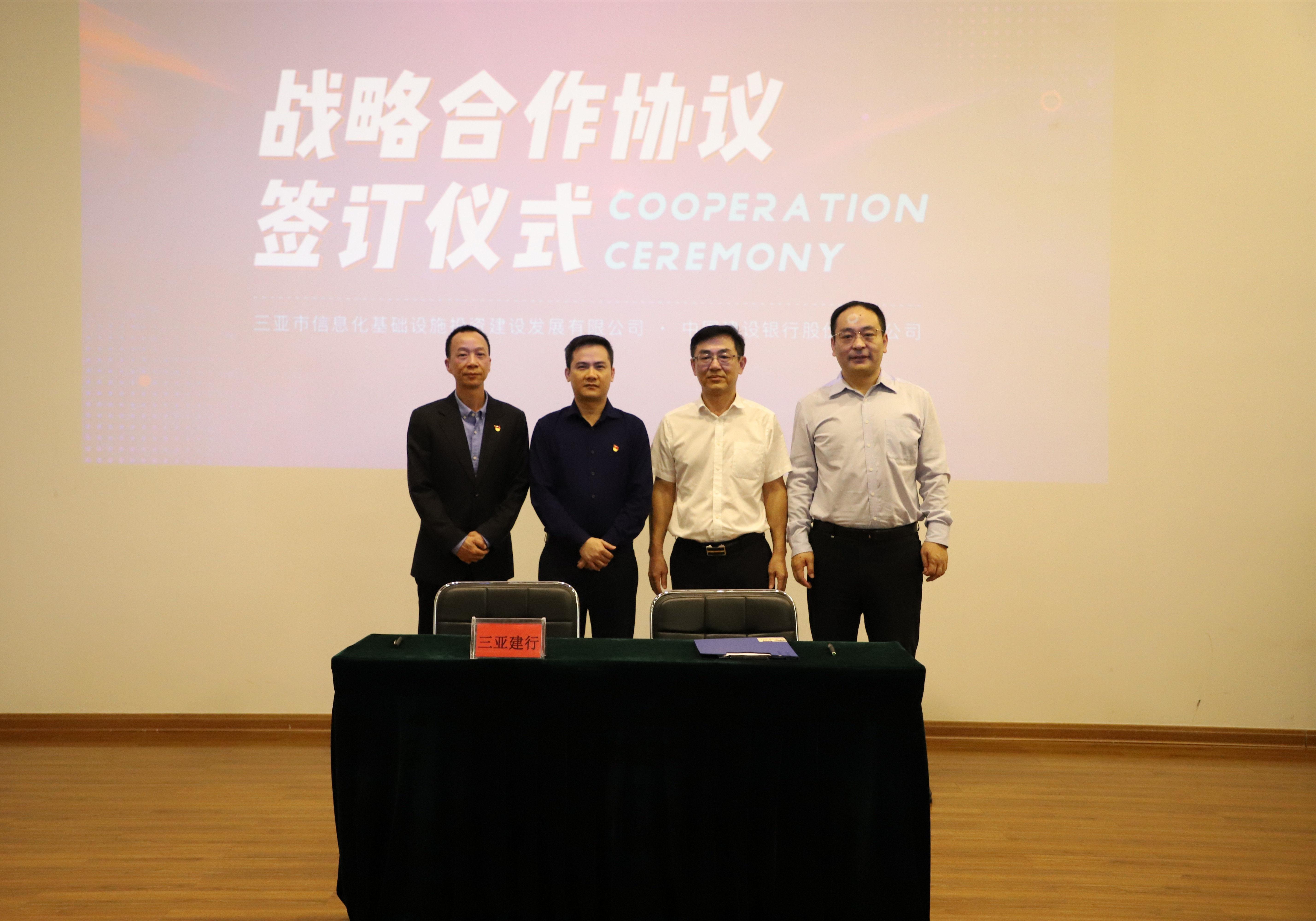 三亚信投与三亚建行成功签订智慧市场战略合作协议