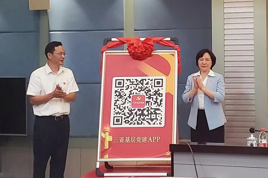 """智慧党建 三亚首个智慧党建管理平台 """"三亚基层党建APP""""正式上线运行"""
