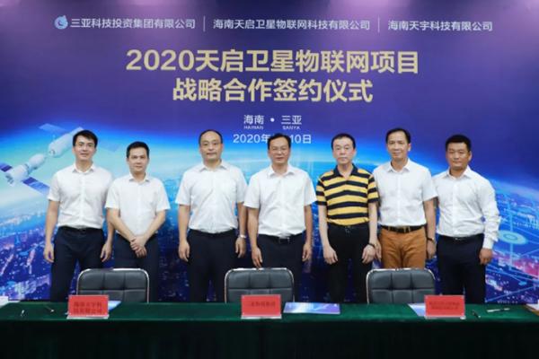 科投與海南天啟衛星物聯網科技有限公司、海南天宇科技有限公司建立戰略合作 6,10