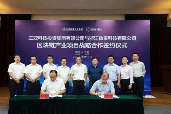 科投與浙江數秦公司建立區塊鏈應用方面戰略合作