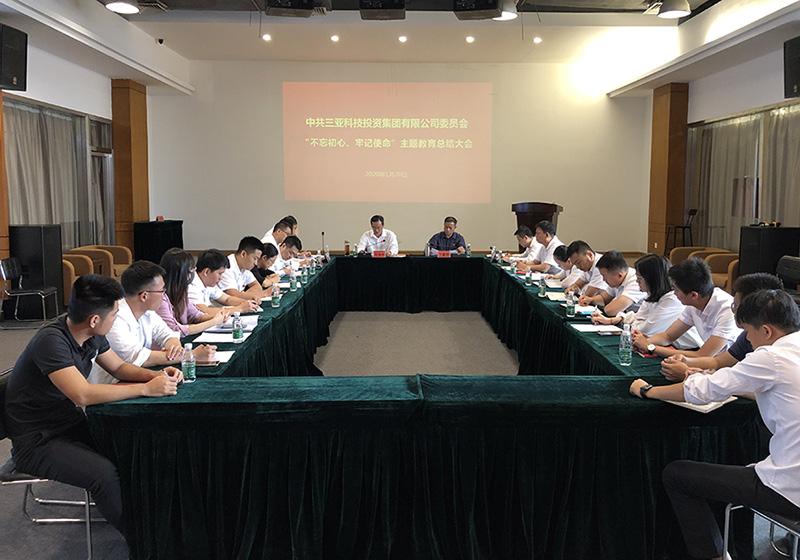 """三亞科技投資集團黨委召開""""不忘初心、牢記使命""""主題教育總結大會"""