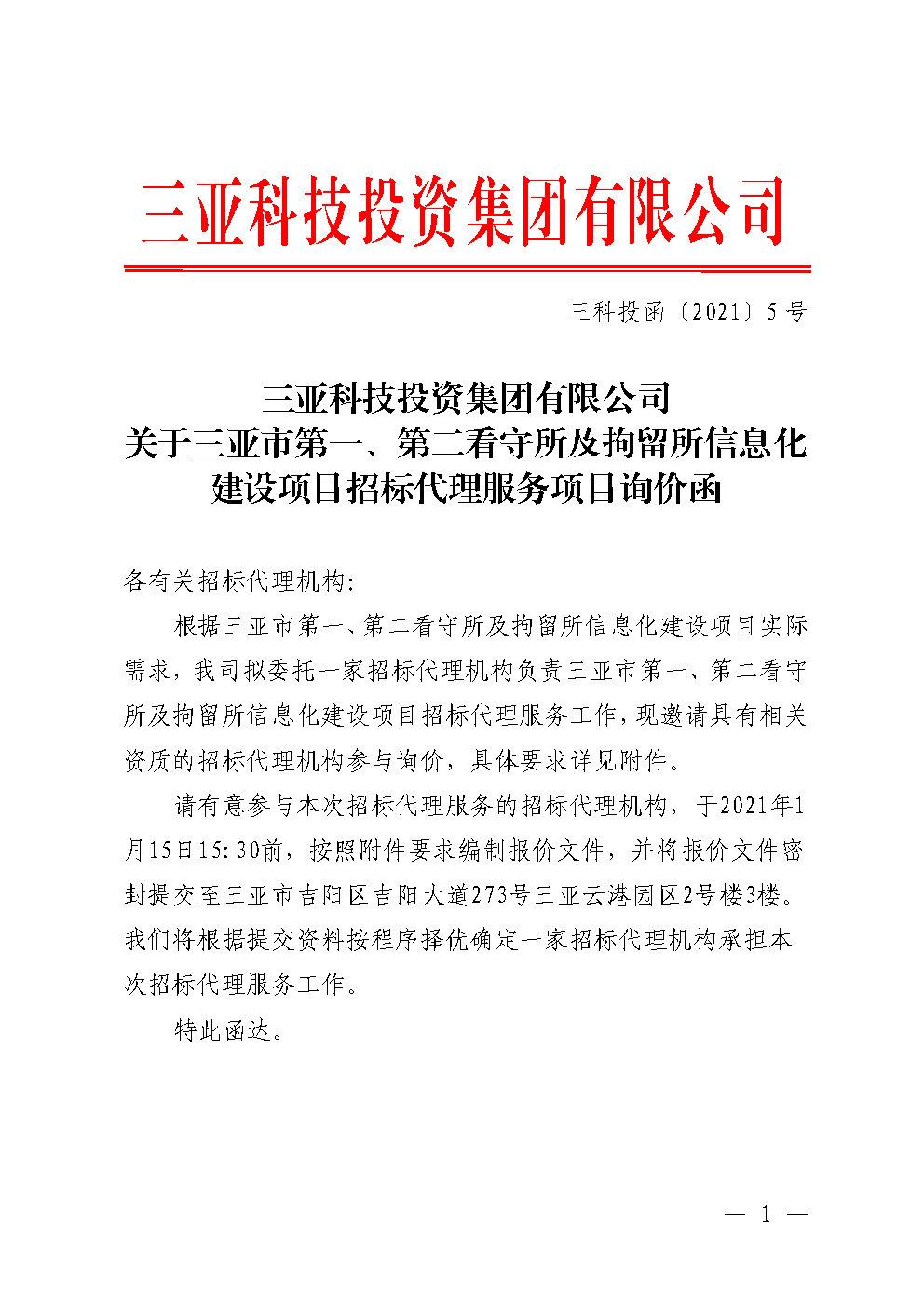 关于三亚市第一、第二看守所及拘留所信息化建设项目招标代理服务项目询价函_Page1.jpg