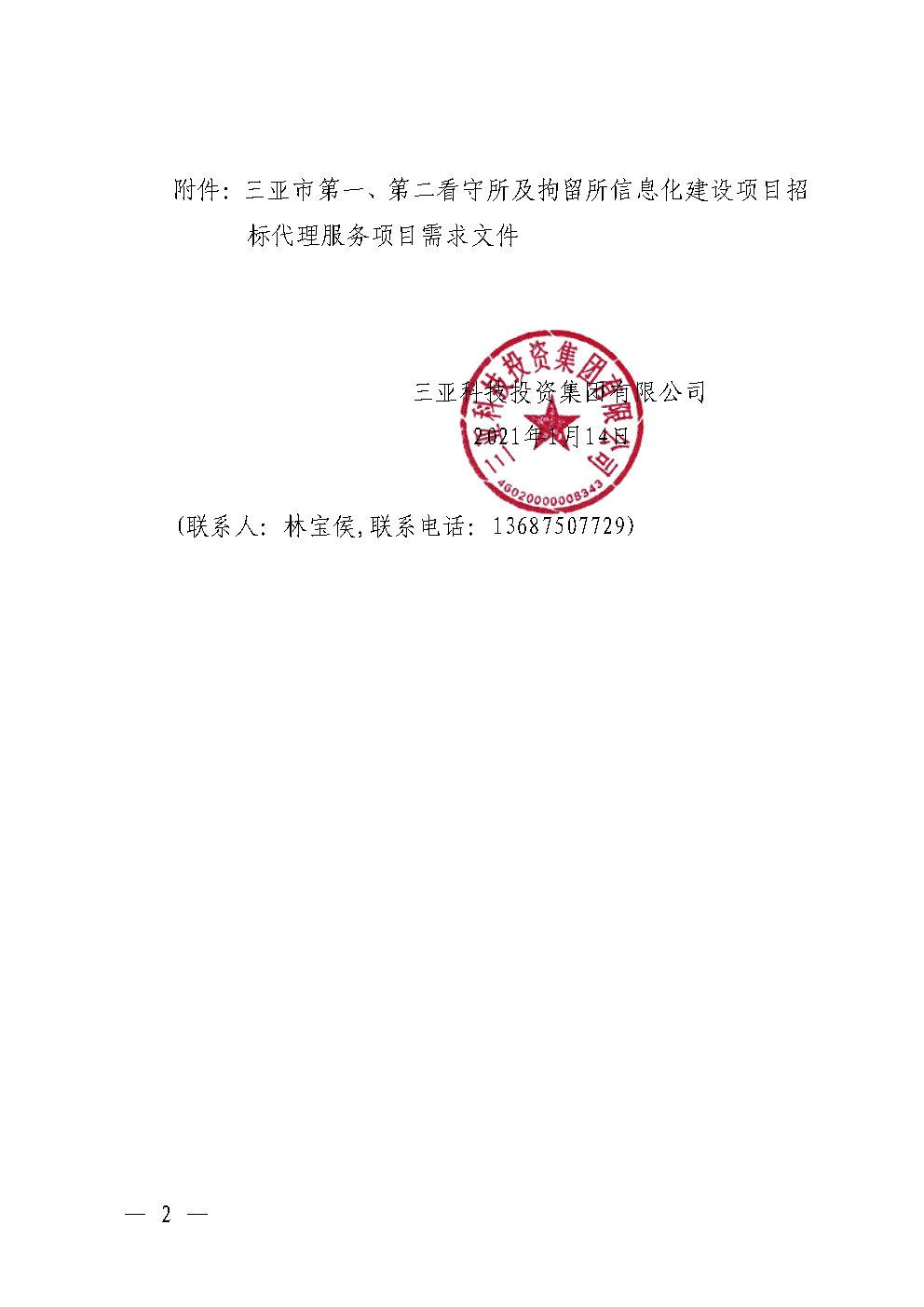 關于三亞市第一、第二看守所及拘留所信息化建設項目招標代理服務項目詢價函_Page2.jpg