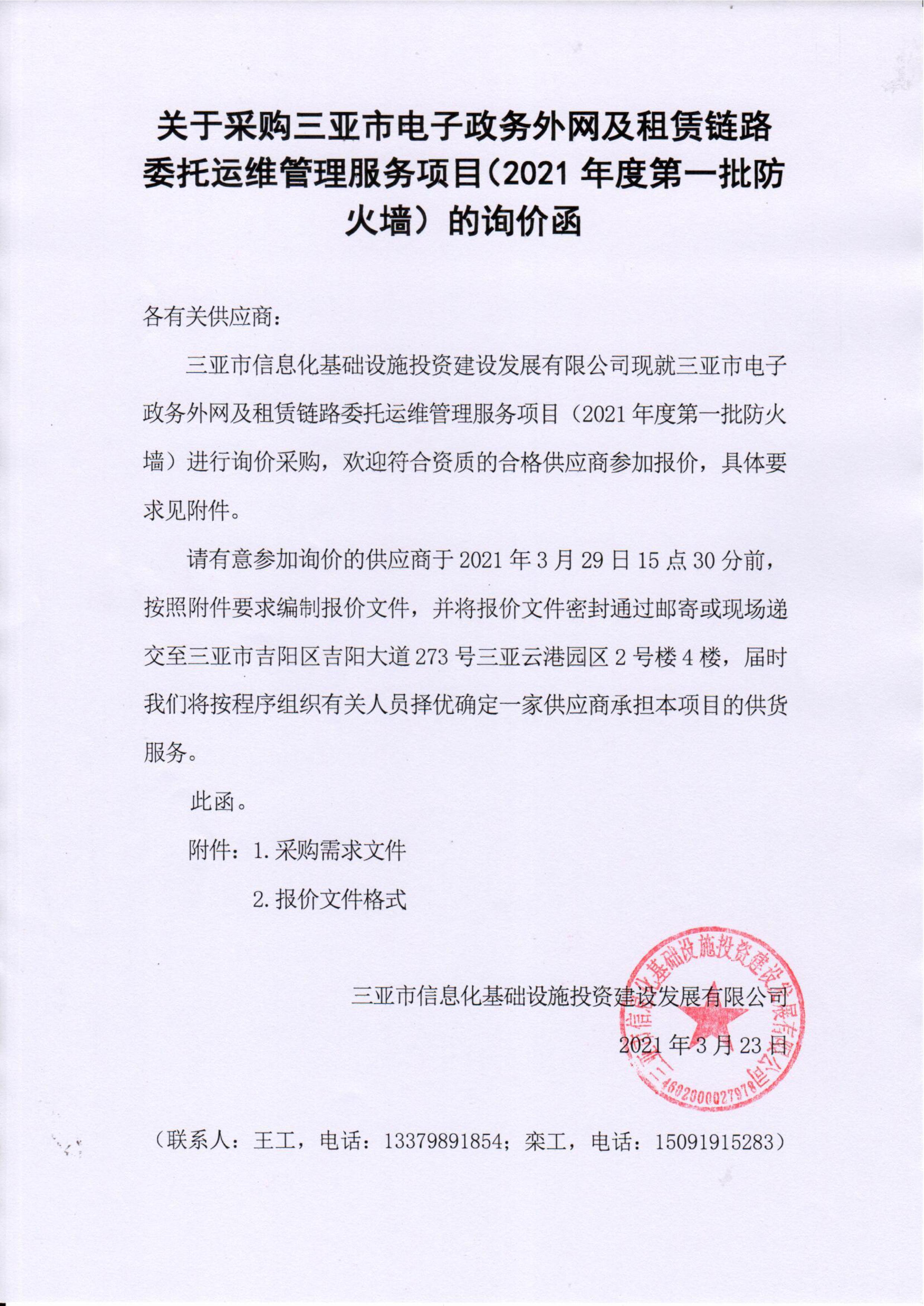 詢價函-三亞市電子政務外網及租賃鏈路委托運維管理服務項目(2021年度第一批防火墻).jpg