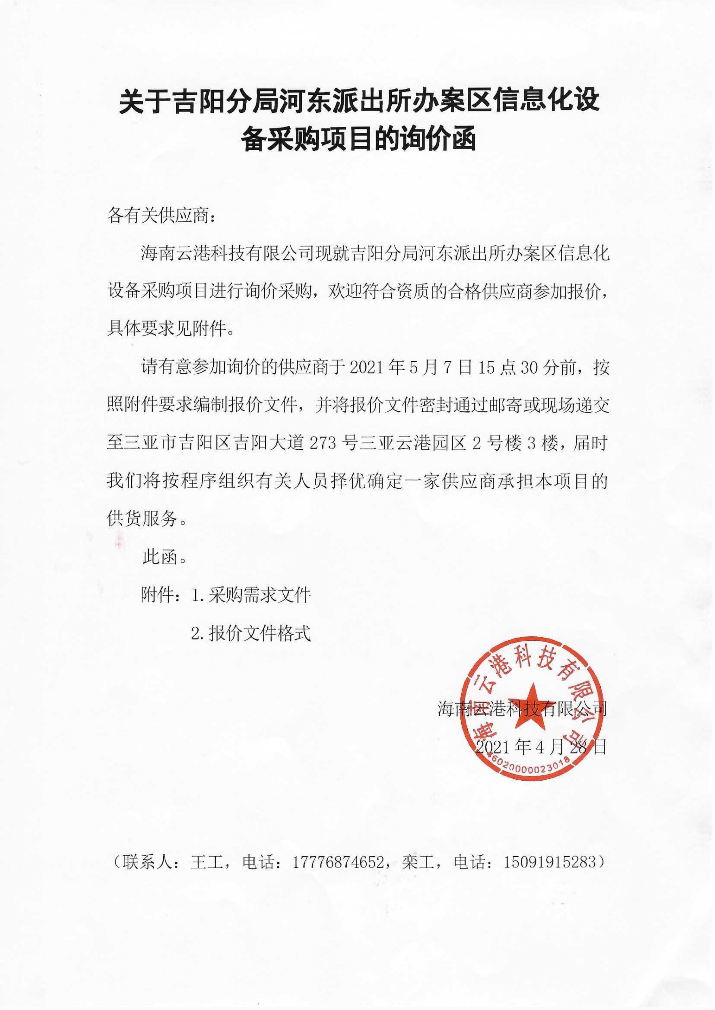 關于吉陽分局河東派出所辦案區信息化設備采購項目的詢價函.jpg