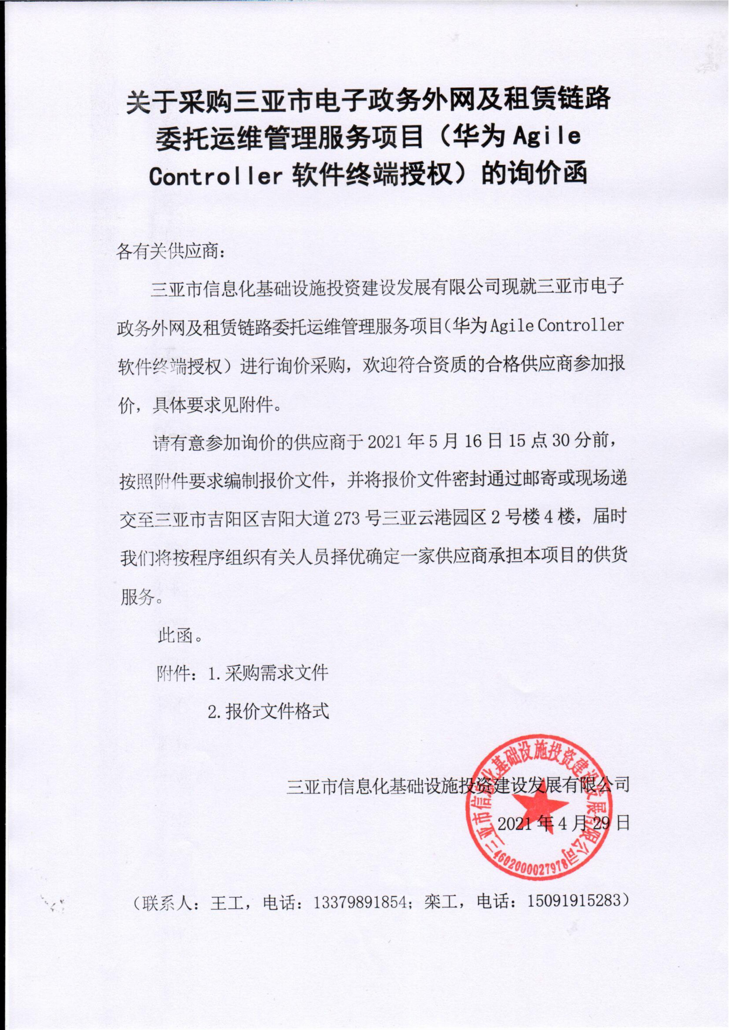 關于采購三亞市電子政務外網及租賃鏈路委托運維管理服務項目(華為Agile Controller軟件終端授權)的詢價函.jpg