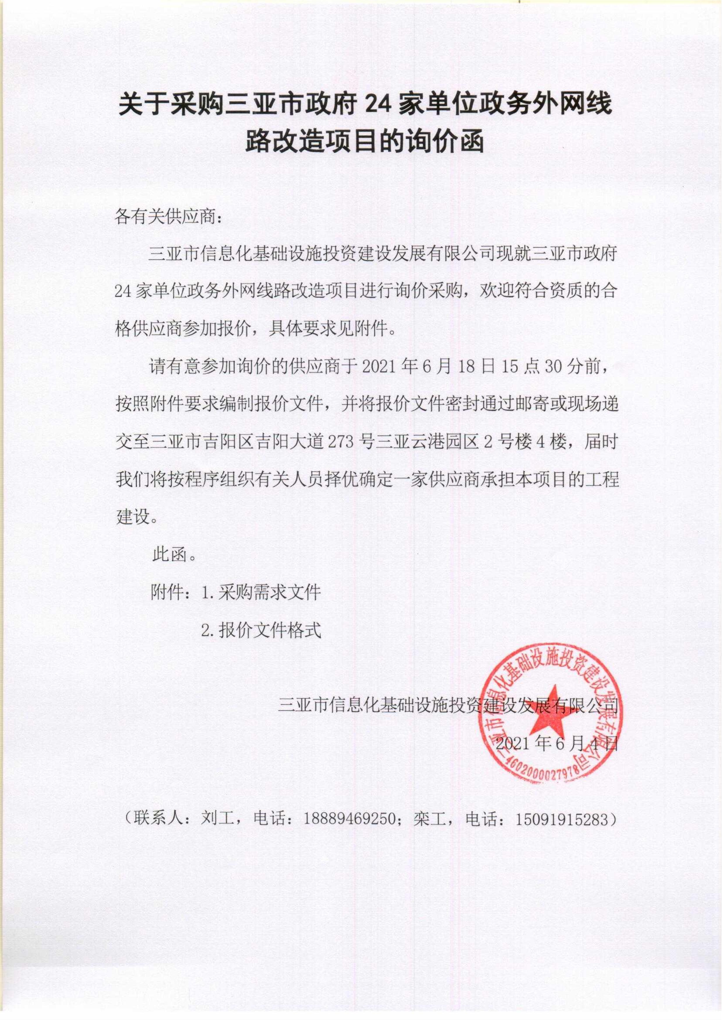 關于采購三亞市政府24家單位政務外網線路改造項目的詢價函