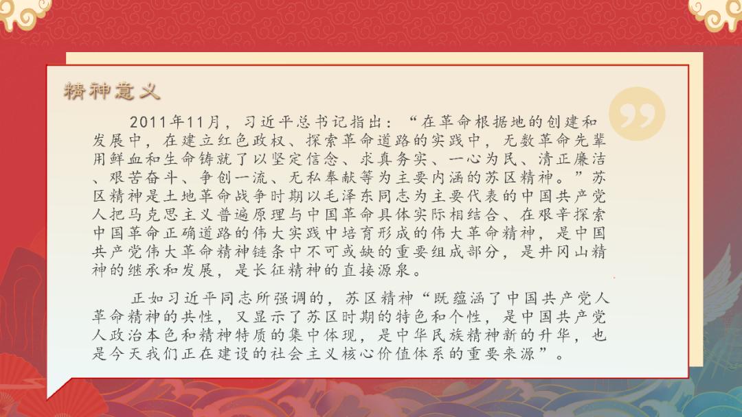 """10.苏区精神凝聚理想信念光芒——科投集团""""党史微课堂""""第4期.png"""