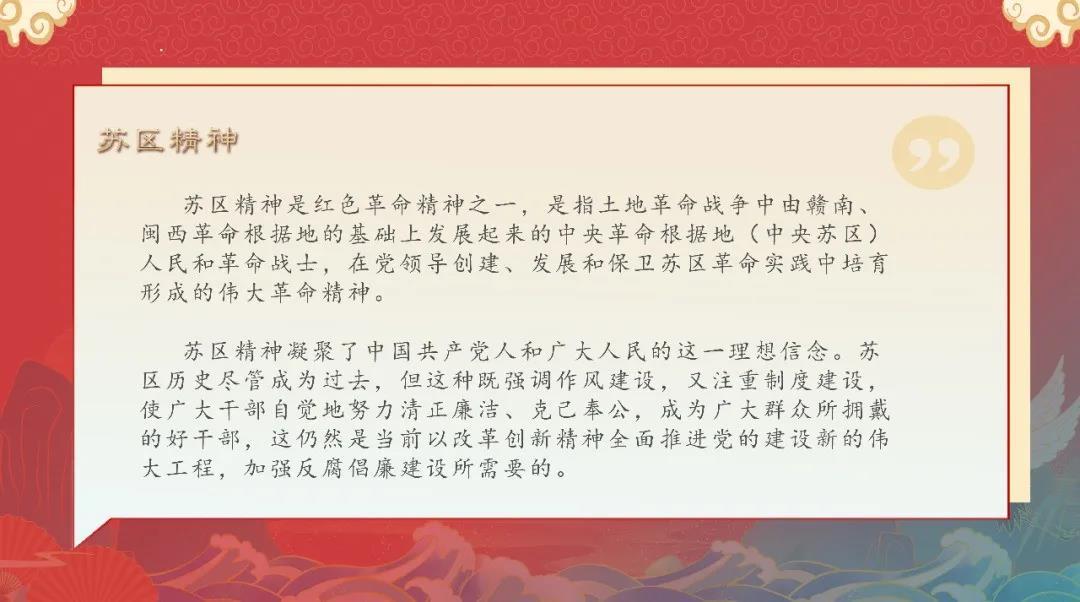 """6.苏区精神凝聚理想信念光芒——科投集团""""党史微课堂""""第4期.jpg"""