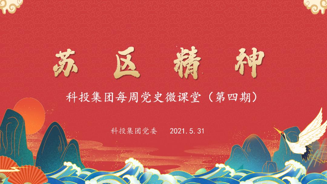 """3.苏区精神凝聚理想信念光芒——科投集团""""党史微课堂""""第4期.png"""