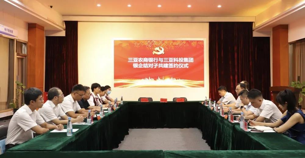 科投集團與農商銀行舉行共建簽約儀式