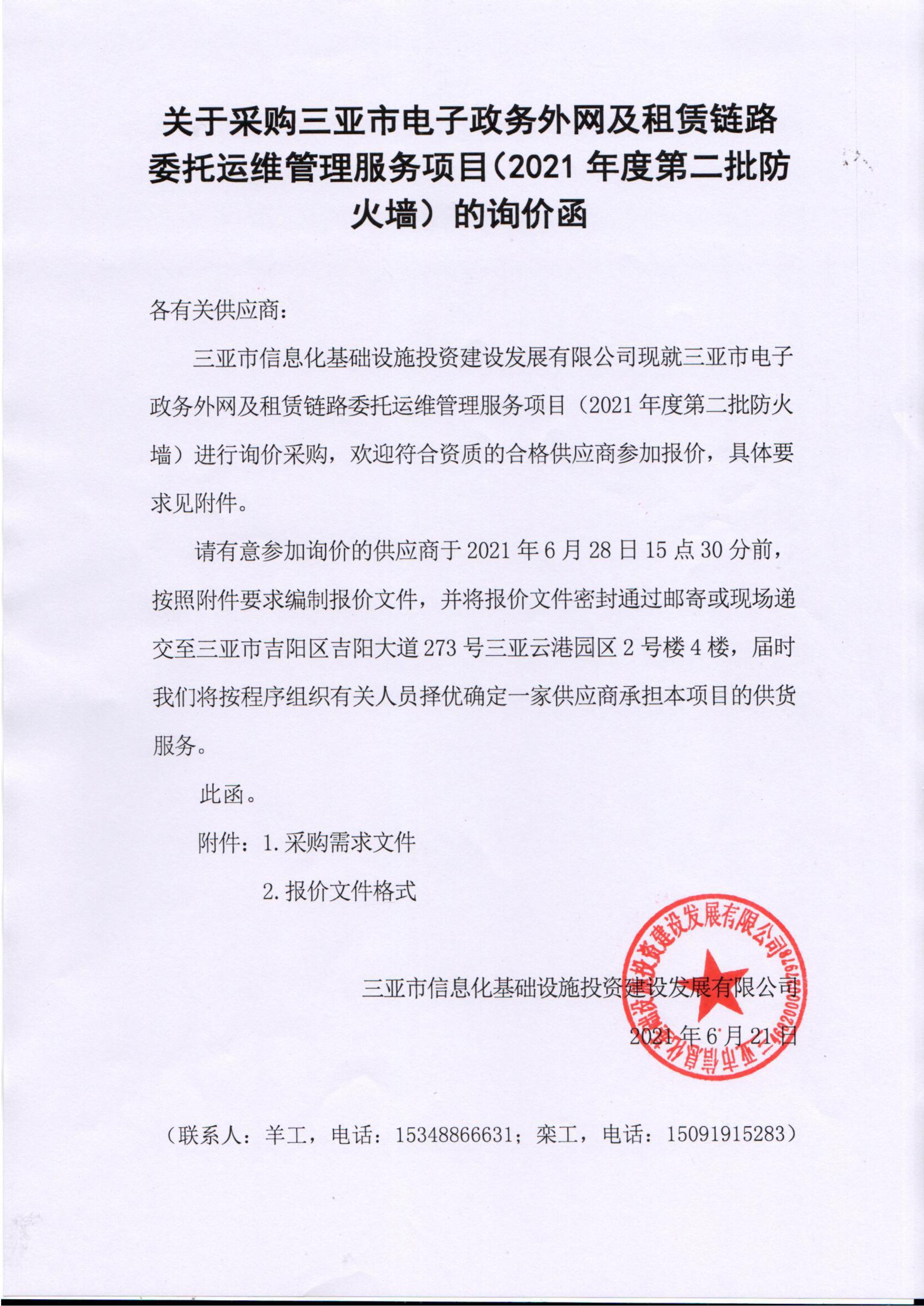 关于采购三亚市电子政务外网及链路委托运维管理服务项目(2021年度第二批防火墙)询价函