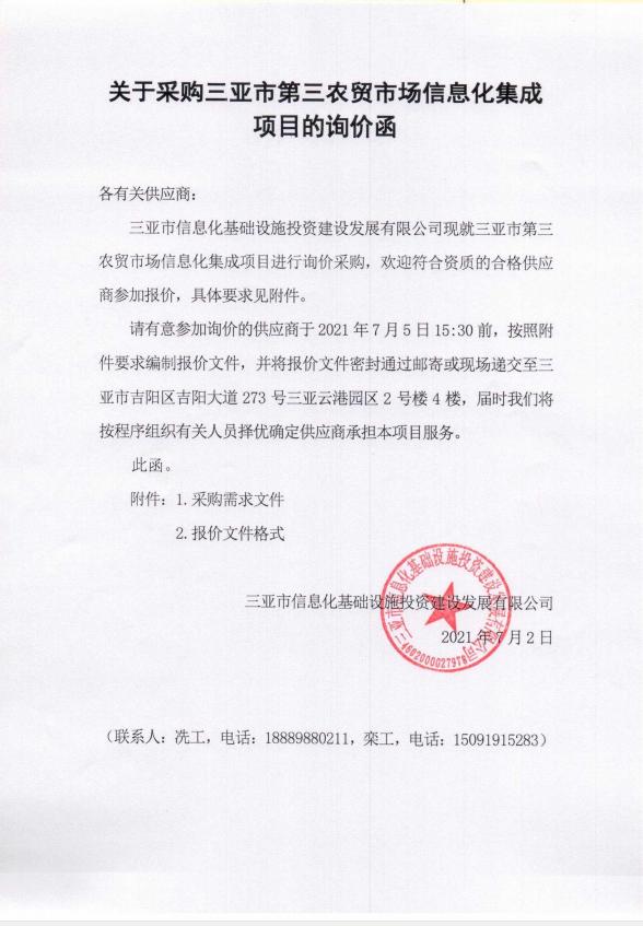 关于采购三亚市第三农贸市场信息化集成项目的询价函
