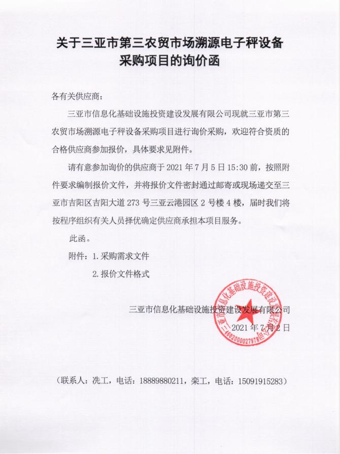 关于三亚市第三农贸市场溯源电子秤设备采购项目的询价函