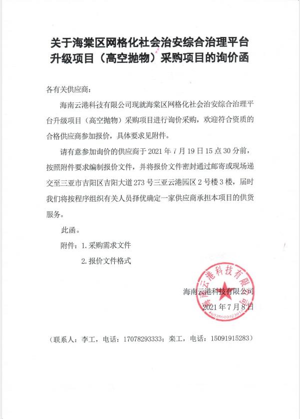关于海棠区网格化社会治安综合治理平台升级项目(高空抛物)采购项目询价函
