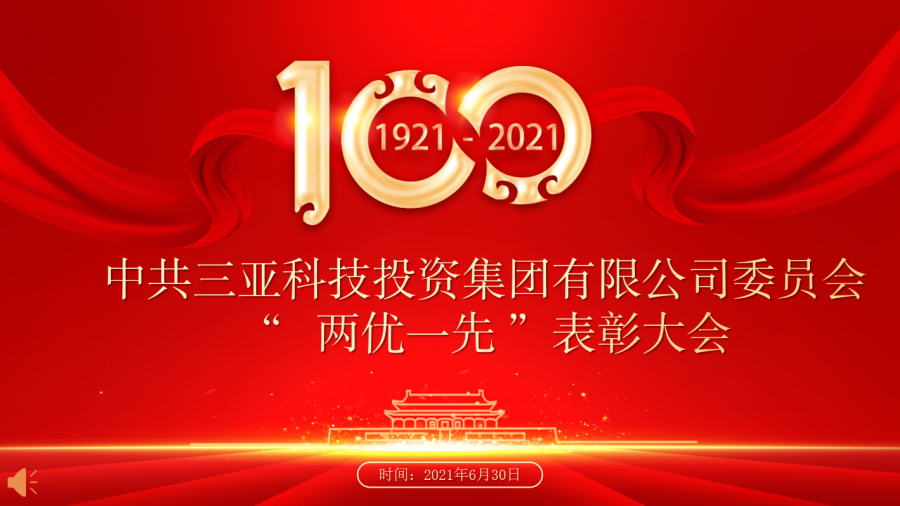 """【百年辉煌 镌刻荣光】科投集团召开""""两优一先""""表彰大会"""