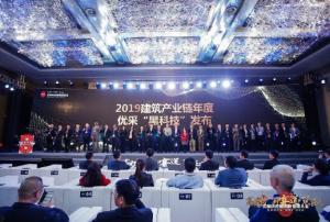王躍斌榮膺2019年中國房地產產業鏈領軍人物獎