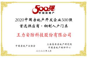 王力連續七年斬獲中國房地產開發企業500強首選