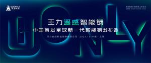 王力发布全球新一代智能锁