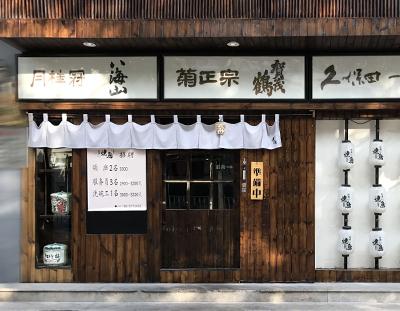 原木-竹風居酒屋
