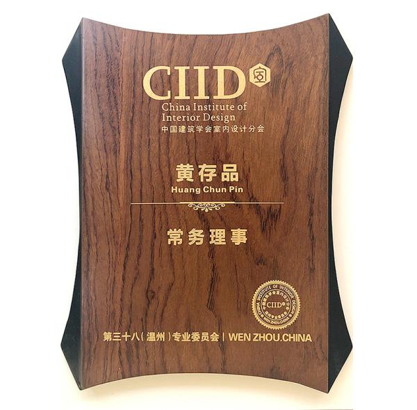 中國建筑學會室內設計分會常務理事證