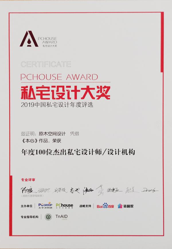 2019年中國私宅年度評選年度100位杰出私設計機構