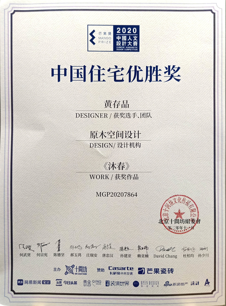 2020中國人文設計大賽-中國住宅優勝獎