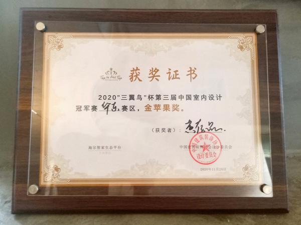 """2020年""""三翼鳥""""杯第三屆中國室內設計冠軍賽華東賽區金蘋果獎"""