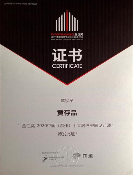 2020年金住獎-中國(溫州)十大居住空間設計師