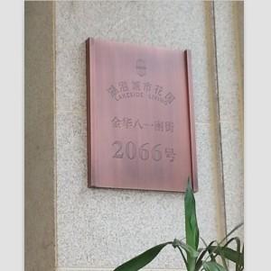 樓號牌 湖海城市花園XFY-004