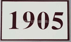 不銹鋼房號牌 XFY-006