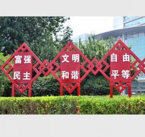社會主義核心價值觀標牌 社會主義核心價值觀標牌XFY-2